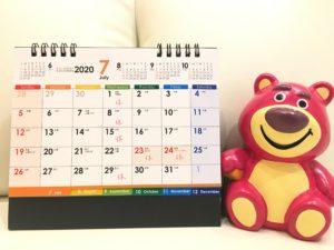 2020年7月の営業日カレンダー